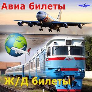 Авиа- и ж/д билеты Калининска
