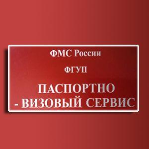 Паспортно-визовые службы Калининска