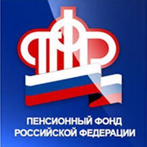 Пенсионные фонды Калининска