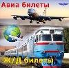 Авиа- и ж/д билеты в Калининске