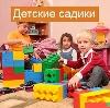 Детские сады в Калининске