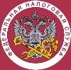 Налоговые инспекции, службы в Калининске