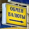 Обмен валют в Калининске