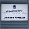 Отделения полиции в Калининске