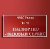 Паспортно-визовые службы в Калининске