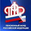 Пенсионные фонды в Калининске