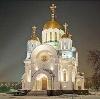 Религиозные учреждения в Калининске