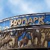 Зоопарки в Калининске