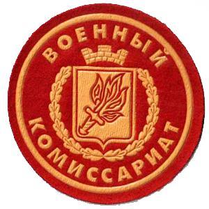 Военкоматы, комиссариаты Калининска